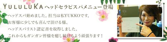 YULULUKA ヘッドセラピスパメニュー登場