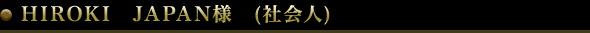 HIROKI JAPAN様 (社会人)